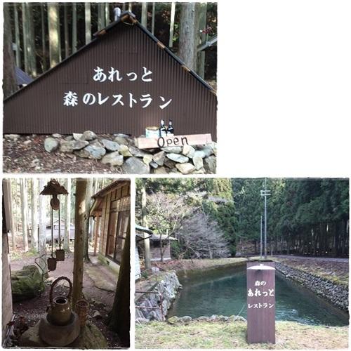丹波・青垣 あれっと 2015・1月25日 (2)