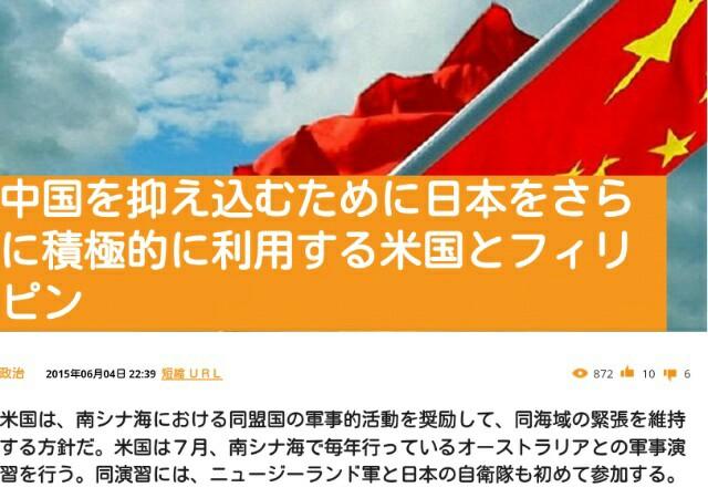 中国への攻撃・戦争に日本を利用、米国とアキノ!安倍自民がウソビラ100万枚「中国の脅威」関係ぶち壊し