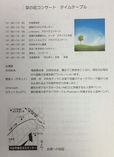 nanohana2.jpg