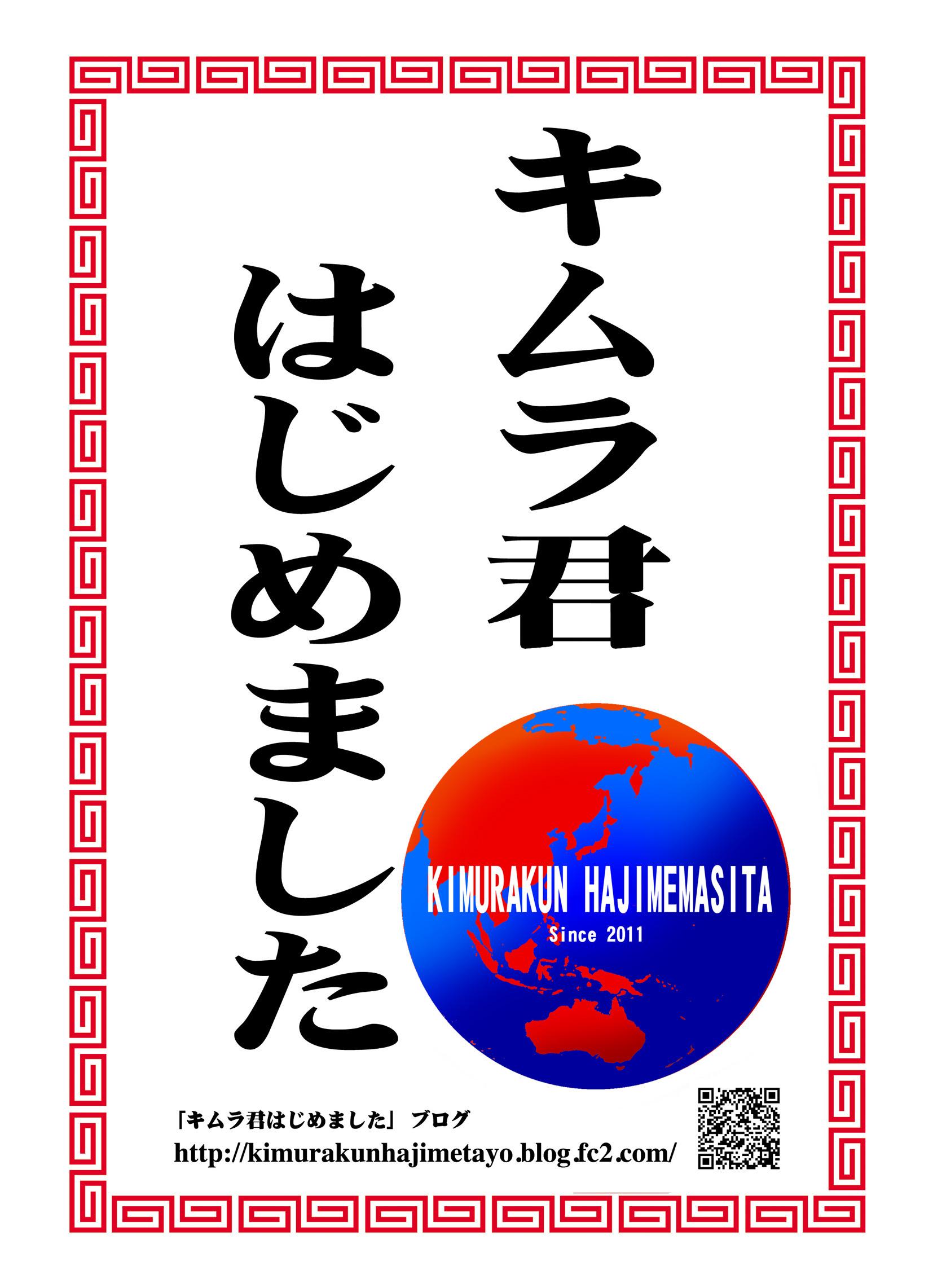 キムラ君-ポスター20150000