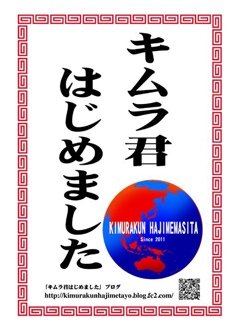 キムラ君-ポスター201511111