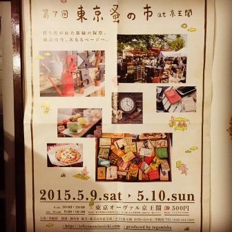 第7回東京蚤の市