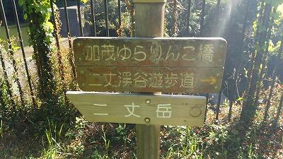 二丈岳遊歩道2