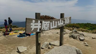 21井原山
