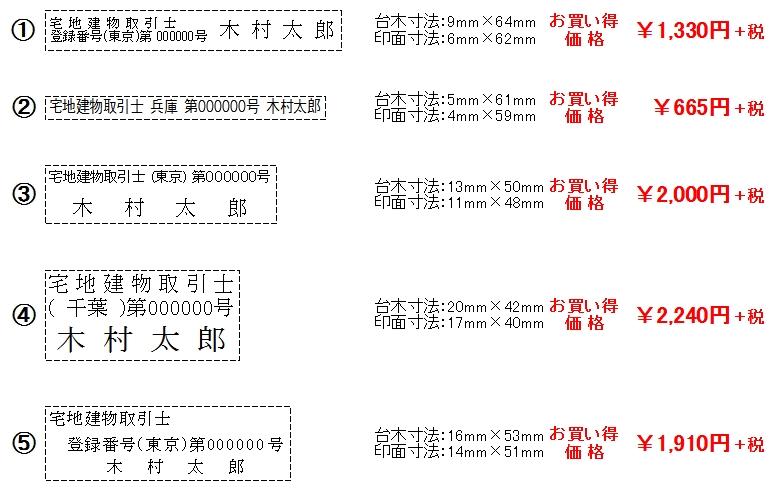 【お買い得】 宅地建物取引士スタンプ(ゴム印)の価格について