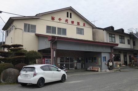 千代田温泉 外観