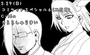コミケットスペシャル6_2