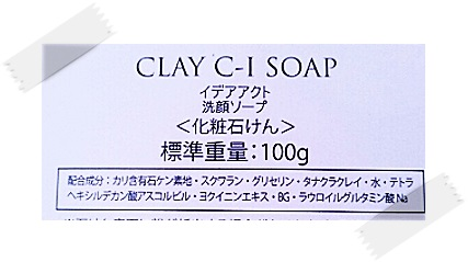 ClaySeibun_Fotor.jpg