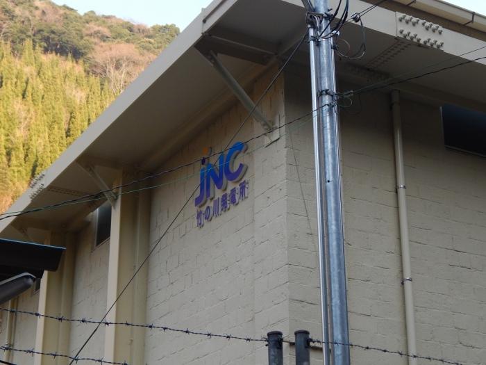 DSCN8766チッソ 竹の川発電