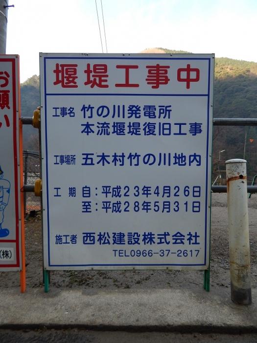 DSCN8769チッソ 竹の川発電