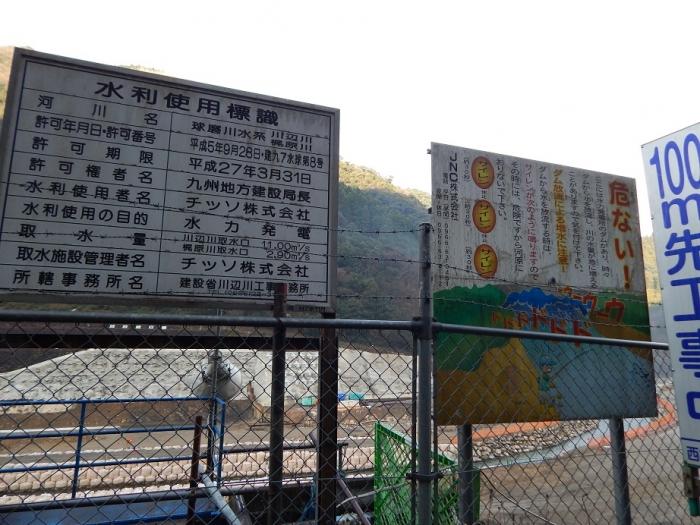 DSCN8775チッソ 竹の川発電