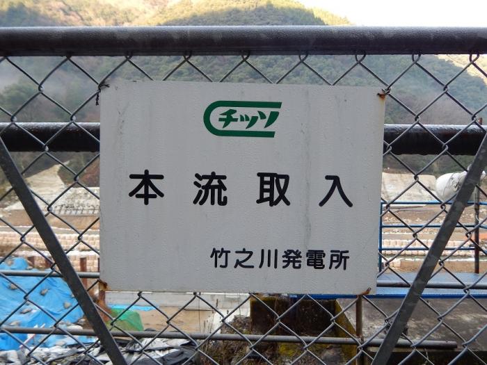 DSCN8776チッソ 竹の川発電