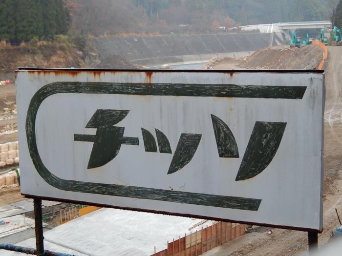 DSCN8780チッソ 竹の川発電