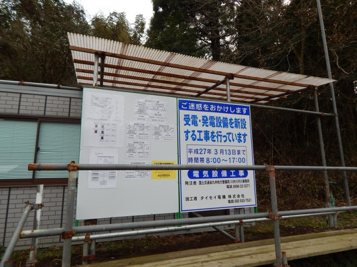 DSCN8892チッソ 阿波井堰