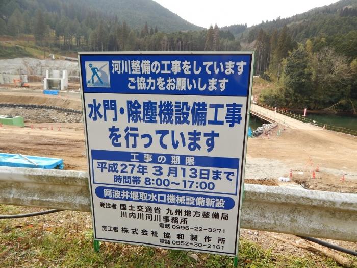 DSCN8901チッソ 阿波井堰