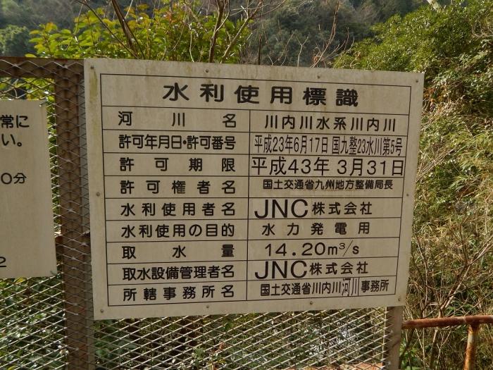 DSCN8911チッソ 阿波井堰