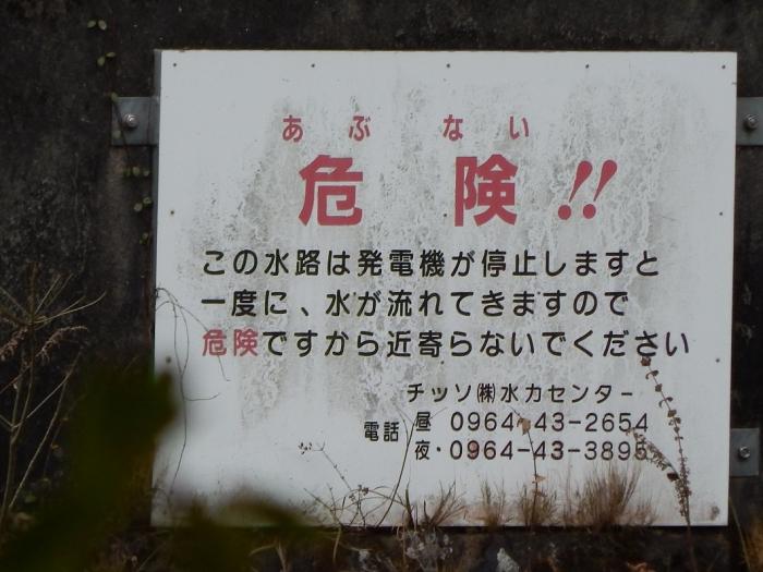 DSCN8943チッソ 栗野発電
