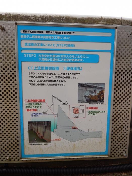 DSCN9008鶴田ダム