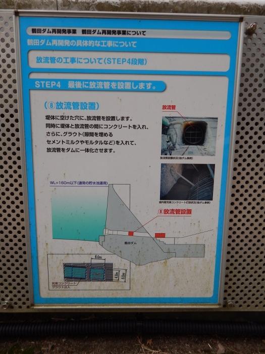 DSCN9010鶴田ダム