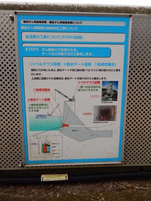 DSCN9009鶴田ダム
