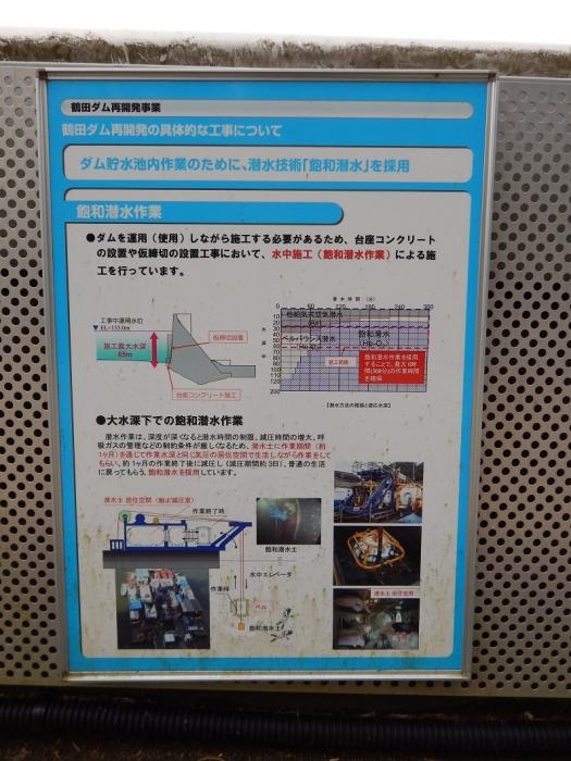 DSCN9011鶴田ダム