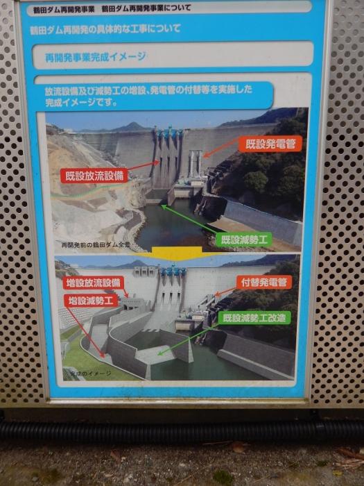 DSCN9013鶴田ダム