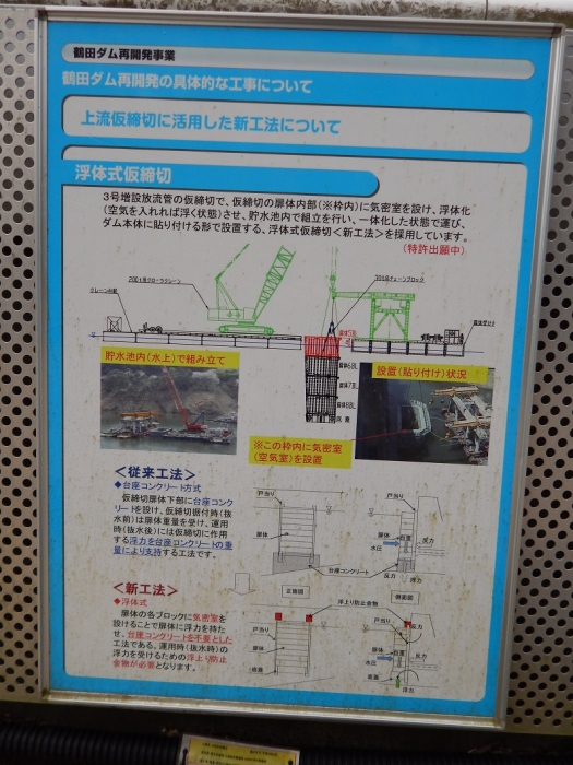 DSCN9012鶴田ダム