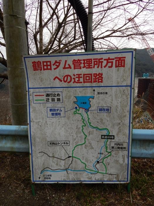 DSCN9018鶴田ダム