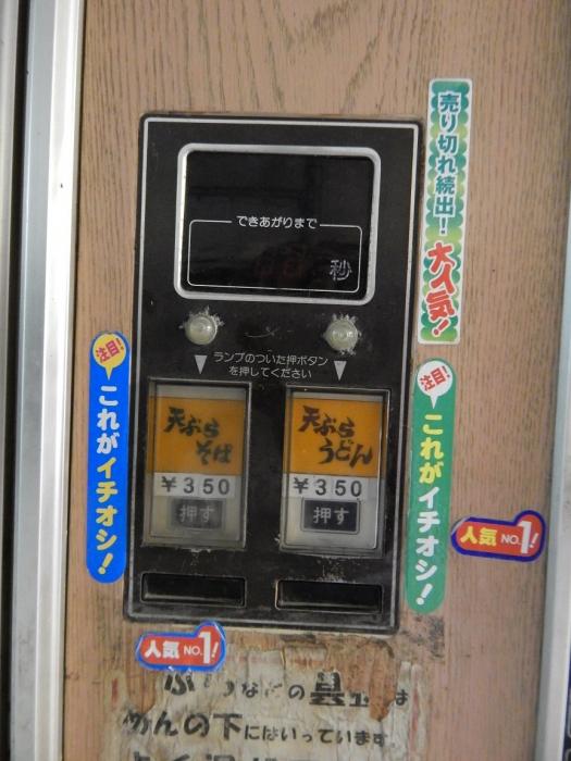 DSCN9098阿久根商店
