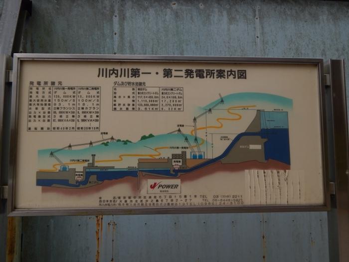 DSCN9021川内川第二ダム