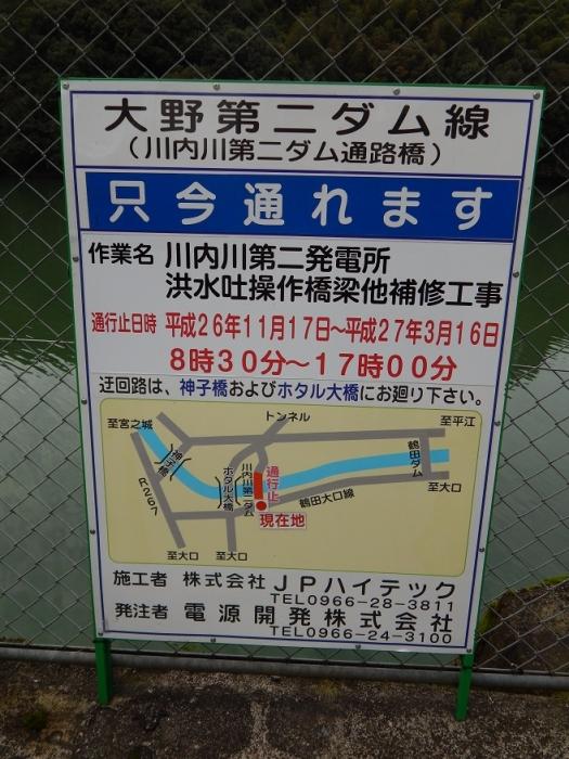 DSCN9024川内川第二ダム