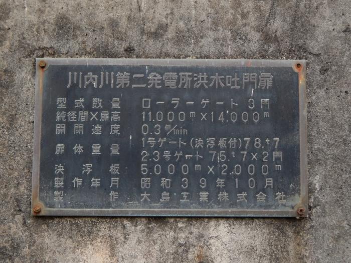 DSCN9035川内川第二ダム