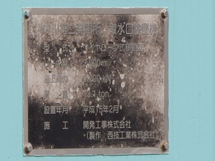 DSCN9052川内川第二ダム