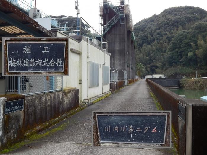 DSCN9025川内川第二ダム - コピー