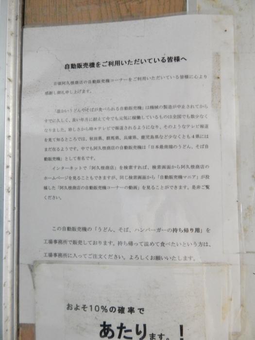 DSCN9125阿久根商店
