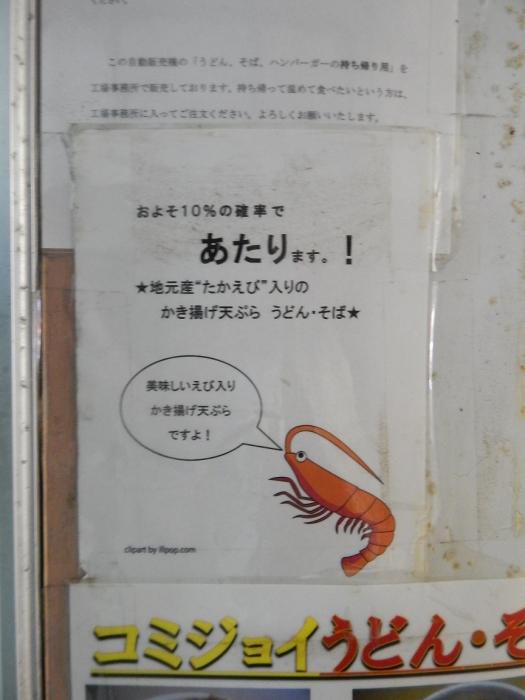 DSCN9126阿久根商店