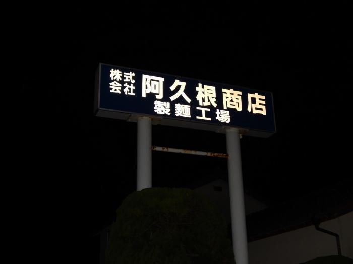 DSCN9129阿久根商店