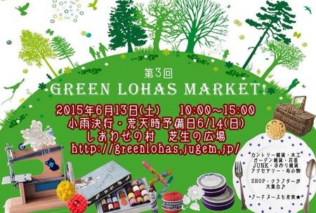 第3回 green lohas
