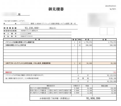 1)エコルマンド5_59kw_223万円_1
