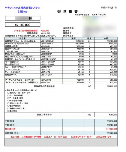 2)エコスライム5_59kw_218万円