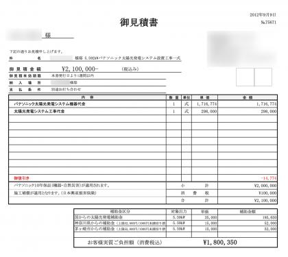 3)エコルマンド5_59kw_210万円