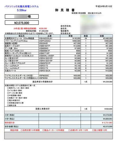 6)エコスライム5_59kw_207_5万円