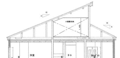 矩計_4寸屋根