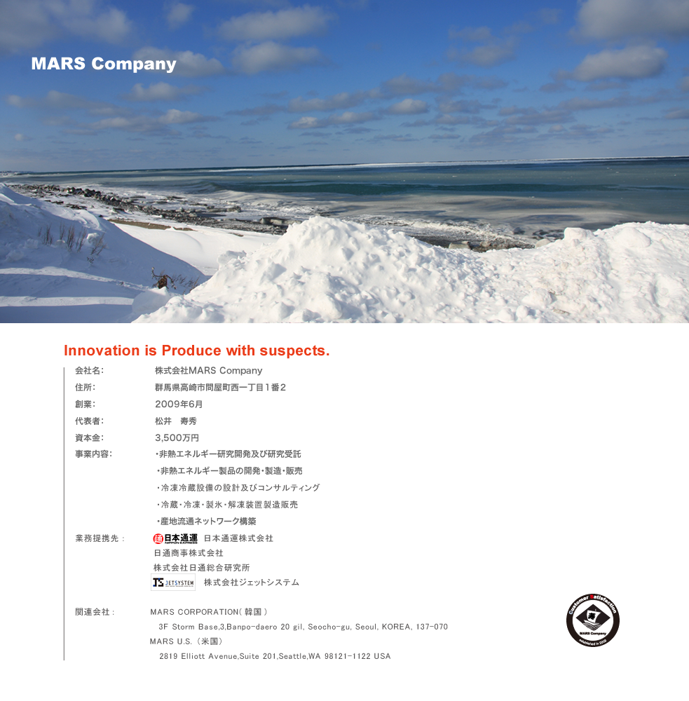 sea snow plofile_top