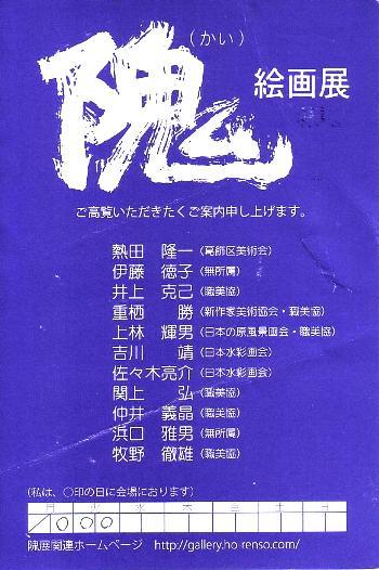 佐々木亮介画伯-2