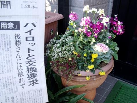 画像ー271神戸震災と1月29日の朝・家の周辺 046-2