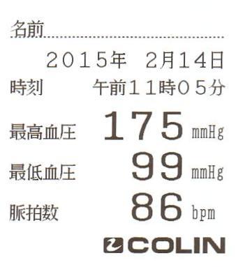 血圧測定値0001