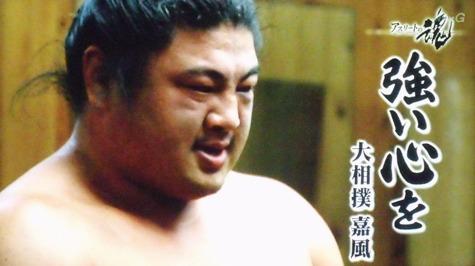 画像ー278 アスリート魂・大相撲 091-2