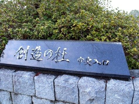 画像ー281 昭和の杜 069-2