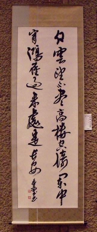 画像ー284 武藤豊先生・書道展2015年3月 032-2